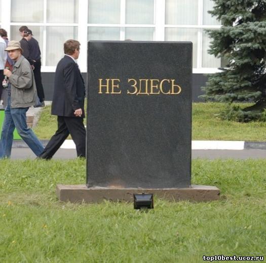 Памятник Не здесь.